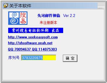 先河邮件神偷[xhemailgrab] 2.2 中文版