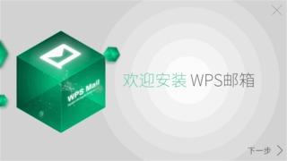 wps邮箱电脑版 2016.05.06.000 PC版