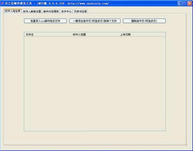 安之信邮件群发工具 8.5.6.320 SMTP版