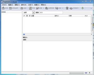 Sylpheed中文版 3.5.1 绿色中文版