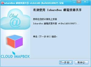 IshareBox 邮箱资源共享器 64bit 4.0.0.1 正式版
