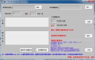 邮件自动发送工具 15.1.0.0 绿色版