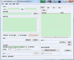 158邮件营销专家 10.5.2 中文绿色版