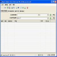 思达电子邮件群发工具(EmailRobot Sender) 10.00多国语言版