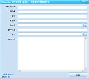 HackerJLY 邮件发送器 1.0.3.0 免费绿色版