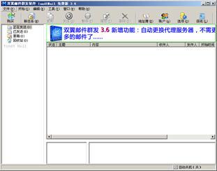 双翼免费邮件群发软件 3.8.2 多国语言免费版