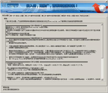 多优邮件群发机 6.1 中文绿色版
