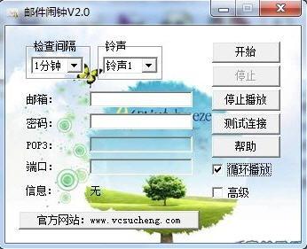 邮件闹钟 2.0 免费版