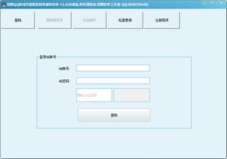 羽翼qq邮件群发 1.0 最新版