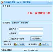 飞信邮件群发 9.6 免费版