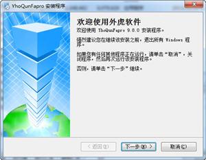 外虎邮件群发系统 9.8.0