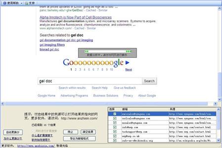 安之信邮箱搜索猎手Google版 4.1 最新版