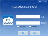 GoToMyCloud远程控制软件(主控端) 2.0.0 PC版主控端