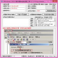 Windows 2003 服务器快速设置工具 1.0 绿色免费版