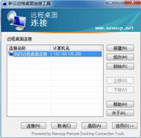 新云远程桌面连接工具 1.0.0 中文绿色版