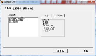 百变遥控电脑端 2.9 最新版