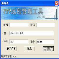偷窥者远程控制软件 2.83 简体中文免费版