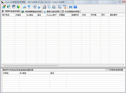 局域网流量监控 7.0 简体中文版
