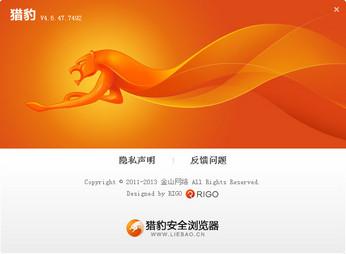 猎豹浏览器 7.1.3752.400 正式版