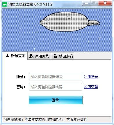 河鱼浏览器 11.2 官方版