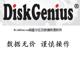 diskgenius V3.4 汉化版