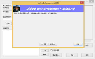 Video Enhancer破解版 3.1 简体中文版