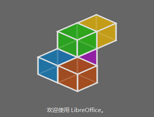 LibreOffice for Linux 6.2.7 简体中文版
