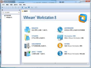 workstation8 V3.5 破解版