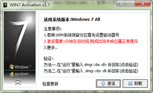 win7 activation v1.7 专业版