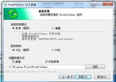 文件同步工具(FreeFileSync)下10.17 中文多语版