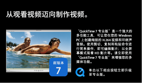 QuickTime for Windows 7.7.9 正式下载