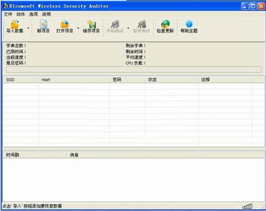 Elcomsoft Wireless Security Auditor Pro 5.9.39 中文汉化破解版