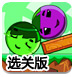 葡萄爱苹果选关版-益智小游戏