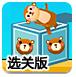 小动物礼盒选关版-益智小游戏