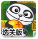 小熊猫吃橘
