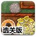 神秘的炼金术选关版-益智小游戏