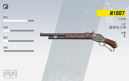 终结者2审判日霰弹枪M1887在哪 霰弹枪M1887怎么用