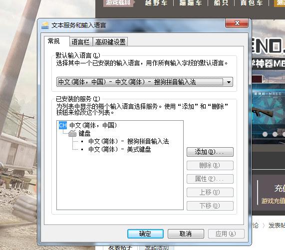 荒野行动PC版键盘失灵怎么办 键盘无效失灵解决方法介绍[多图]