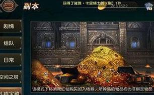 天堂2血盟手游札肯宝藏 挑战流程及奖励分享