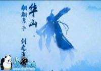 《剑侠情缘手游》华山门派上线时间详解