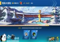 《QQ飞车手游》全程加速的赛道 雪地大冒险攻略