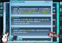 《剑侠情缘手游》挑战武林盟主玩法详情