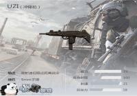 《荒野行动》UZI冲锋枪属性特点 高速的近距离射击武器