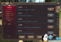 《龙魂之剑》公会系统玩法攻略
