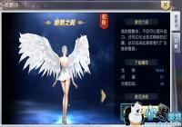 《太古神王》幻翼系统玩法详解
