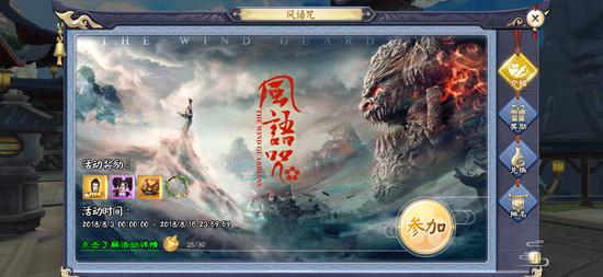 《画江湖盟主:侠岚篇》首迎大版本 融合风语咒内容强势联动