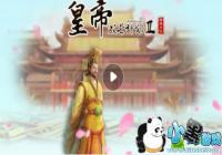 """皇帝成长计划2怎么触发刘彻本纪_皇帝成长计划2刘彻本纪剧情攻略-手游问答"""" title="""