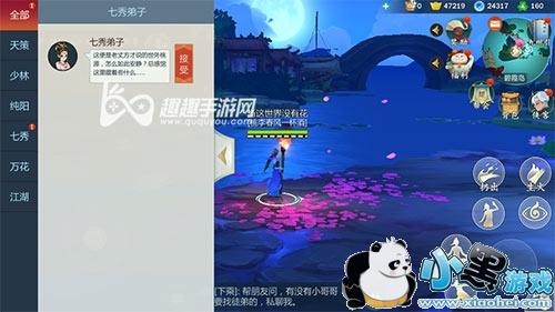 剑网3指尖江湖桃花温旧梦任务怎么接