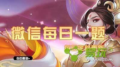 王者荣耀刘邦的3技能是什么?