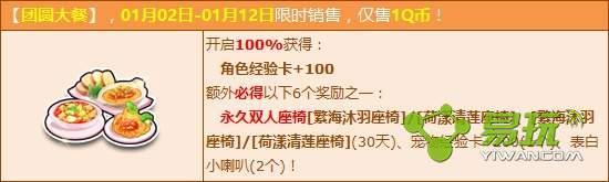 QQ飞车团圆大餐多少钱 团圆大餐能开出什么奖励